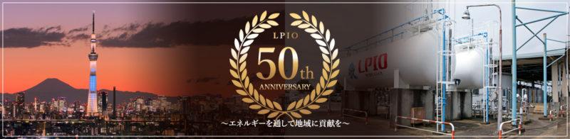 株式会社エルピオは50年の実績
