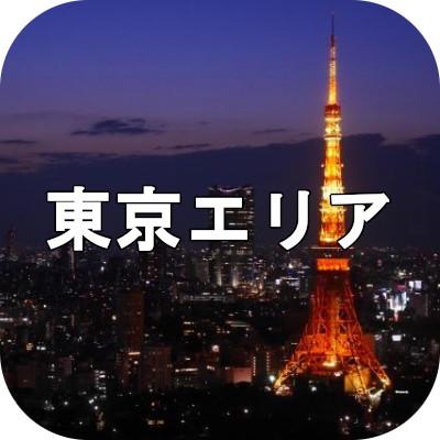 エルピオでんき東京エリア
